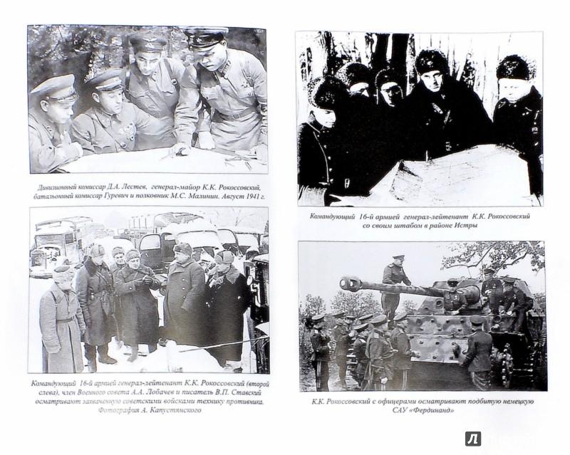 Иллюстрация 1 из 8 для Маршал Рокоссовский - Владимир Дайнес | Лабиринт - книги. Источник: Лабиринт