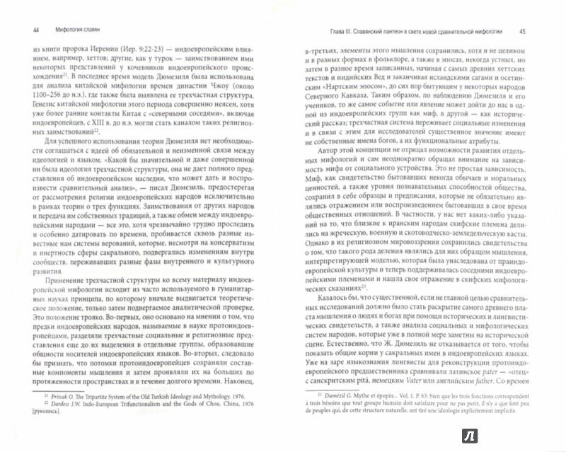 Иллюстрация 1 из 16 для Мифология славян - Александр Гейштор | Лабиринт - книги. Источник: Лабиринт