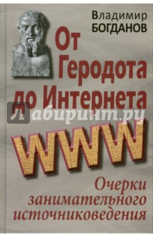 От Геродота до Интернета. Очерки занимательного источниковедения