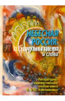Небесная Россия. Музыка цвета и слова книга мастеров