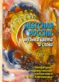 Небесная Россия. Музыка цвета и слова