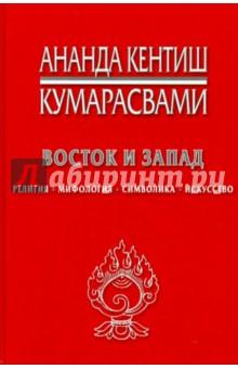 Восток и Запад. Религия, мифология, символика, искусство vostok 420892 восток