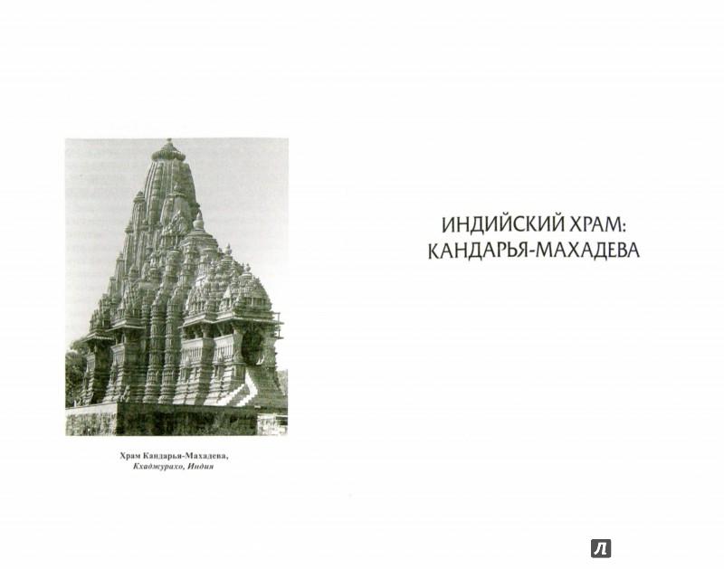 Иллюстрация 1 из 5 для Восток и Запад. Религия, мифология, символика, искусство - Ананда Кумарасвами | Лабиринт - книги. Источник: Лабиринт