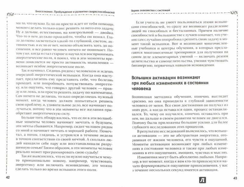 Иллюстрация 1 из 7 для Биосознание. Пробуждение и развитие сверхспособностей - Сергей Розов | Лабиринт - книги. Источник: Лабиринт