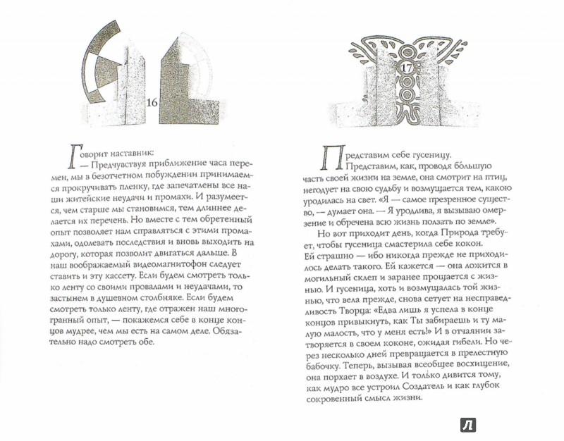 Иллюстрация 1 из 28 для Мактуб - Пауло Коэльо | Лабиринт - книги. Источник: Лабиринт