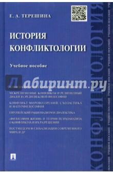 История конфликтологии. Учебное пособие