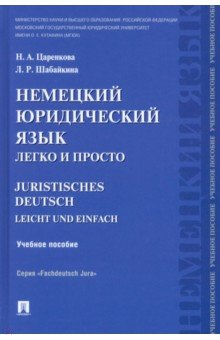 Немецкий юридический язык легко и просто. Учебное пособие немецкий язык 2 класс spektrum учебное пособие фгос