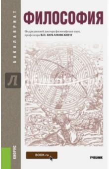 Философия. Учебник для бакалавров