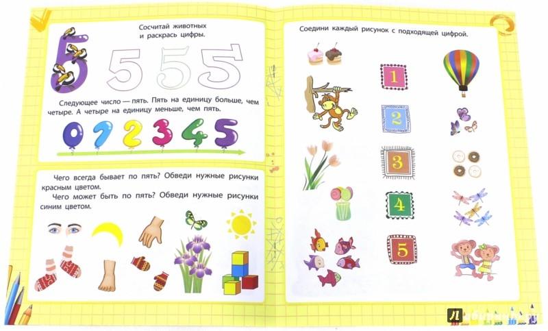 Иллюстрация 1 из 9 для Школа маленьких зверят. Веселые цифры и счет - Е. Ищук | Лабиринт - книги. Источник: Лабиринт