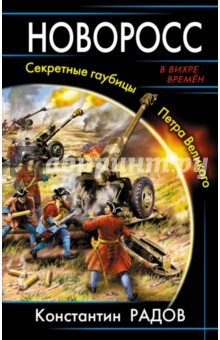 Новоросс. Секретные гаубицы Петра Великого