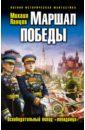 Маршал Победы. Освободительный поход «попаданца», Ланцов Михаил Алексеевич