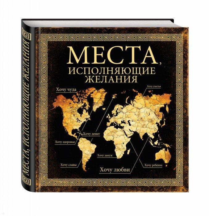 Иллюстрация 1 из 18 для Места, исполняющие желания - Ирина Слука   Лабиринт - книги. Источник: Лабиринт