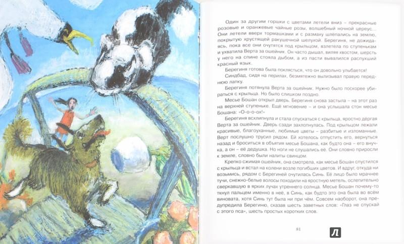 Иллюстрация 1 из 39 для Ночь голубой луны - Кэти Аппельт | Лабиринт - книги. Источник: Лабиринт