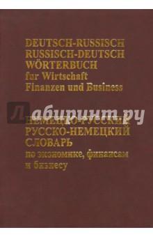Книга Немецко-русский русско-немецкий словарь по экономике, финансам и бизнесу