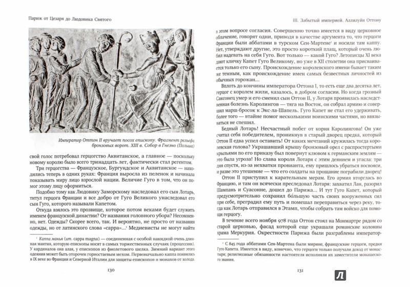 Иллюстрация 1 из 31 для Париж от Цезаря до Людовика Святого. Истоки и берега - Морис Дрюон | Лабиринт - книги. Источник: Лабиринт