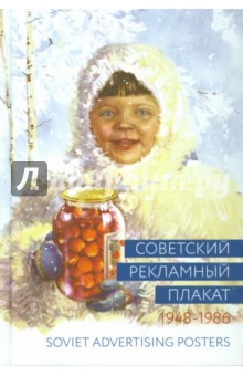 Советский рекламный плакат. 1948 - 1986 заповеди заказчика телевизионной рекламы как сделать успешный рекламный ролик