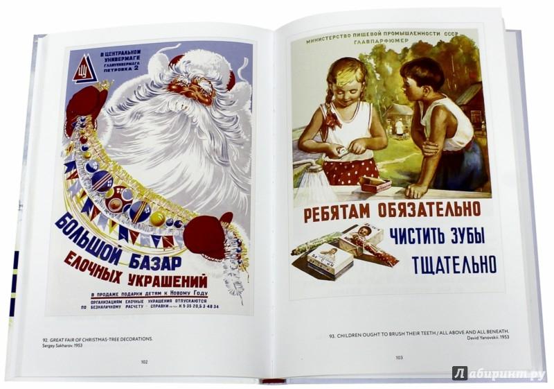 Иллюстрация 1 из 17 для Советский рекламный плакат. 1948 - 1986 - Шклярук, Снопков, Снопков | Лабиринт - книги. Источник: Лабиринт