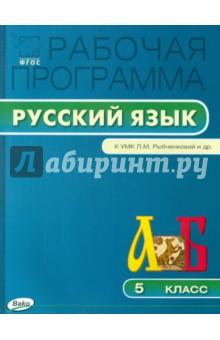 Русский язык. 5 класс. Рабочая программа. УМК Рыбченковой Л.М. ФГОС