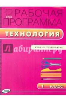 """Технология. 1 класс. Рабочая программа. УМК Роговцевой Н.И. (""""Перспектива""""). ФГОС"""