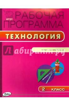 Технология. 2 класс. Рабочая программа к УМК Е.А. Лутцевой, Т.П. Зуевой (Школа России). ФГОС