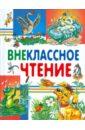 Пушкин Александр Сергеевич, Толстой Лев Николаевич, Ушинский Константин Дмитриевич Внеклассное чтение