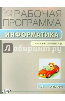 Информатика. 4 класс. УМК Матвеевой Н.В. (Лаборатория знаний). ФГОС