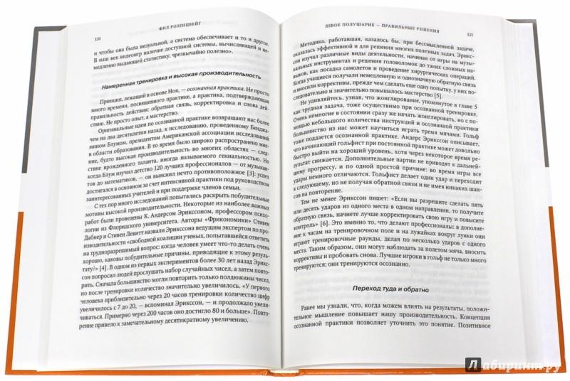 Иллюстрация 1 из 28 для Левое полушарие - правильные решения - Фил Розенцвейг | Лабиринт - книги. Источник: Лабиринт