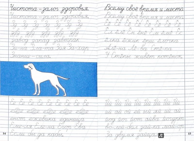 Иллюстрация 1 из 23 для Тренажер по чистописанию. 1 класс. Учимся писать красиво. ФГОС - Жиренко, Лукина | Лабиринт - книги. Источник: Лабиринт