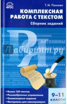 Русский язык. 9-11 класс. Комплектная работа с текстом. ФГОС