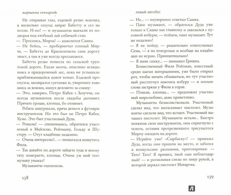 Иллюстрация 1 из 16 для Левый автобус и другие веселые рассказы - Марианна Гончарова | Лабиринт - книги. Источник: Лабиринт