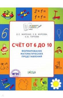 Счет от 6 до 10. Формирование математических  представлений. Рабочая тетрадь лдя детей 6-7 лет. ФГОС