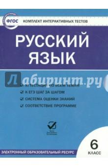 Русский язык. 6 класс. Комплект интерактивных тестов (CD). ФГОС