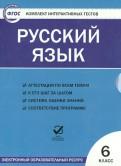 Русский язык. 6 класс. Комплект интерактивных тестов. ФГОС (CD)
