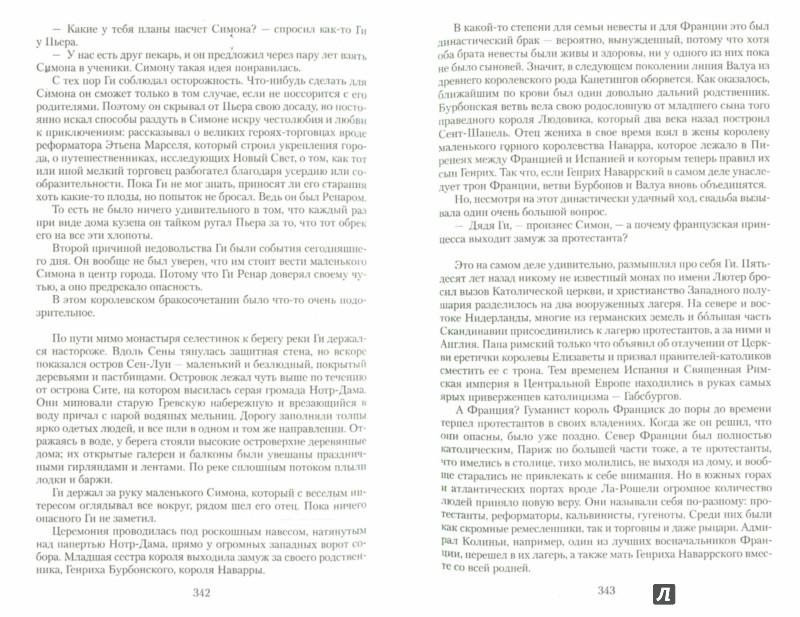 Иллюстрация 1 из 22 для Париж - Эдвард Резерфорд | Лабиринт - книги. Источник: Лабиринт