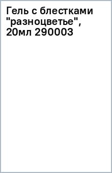 """Гель с блестками """"разноцветье"""", 20мл 290003"""