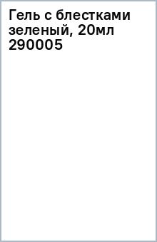 Гель с блестками зеленый, 20мл 290005
