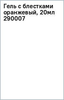 Гель с блестками оранжевый, 20мл 290007