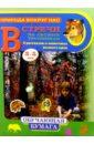 Встречи на лесных тропинках 3-5лет встречи на лесных тропинках комплект из 3 х книг