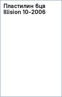 Пластилин 6цв Illision 10-2006
