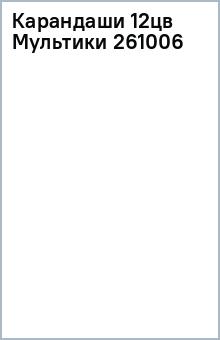 Карандаши 12цв Мультики, d=7,3мм, к/к 261006