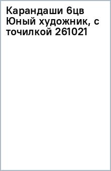 Карандаши 6цв Юный художник, с точилкой 261021