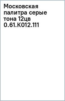 Московская палитра серые тона 12цв 0.61.К012.111