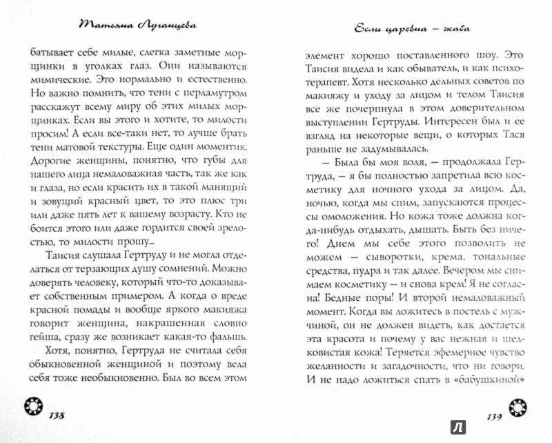 Иллюстрация 1 из 11 для Если царевна - жаба - Татьяна Луганцева | Лабиринт - книги. Источник: Лабиринт