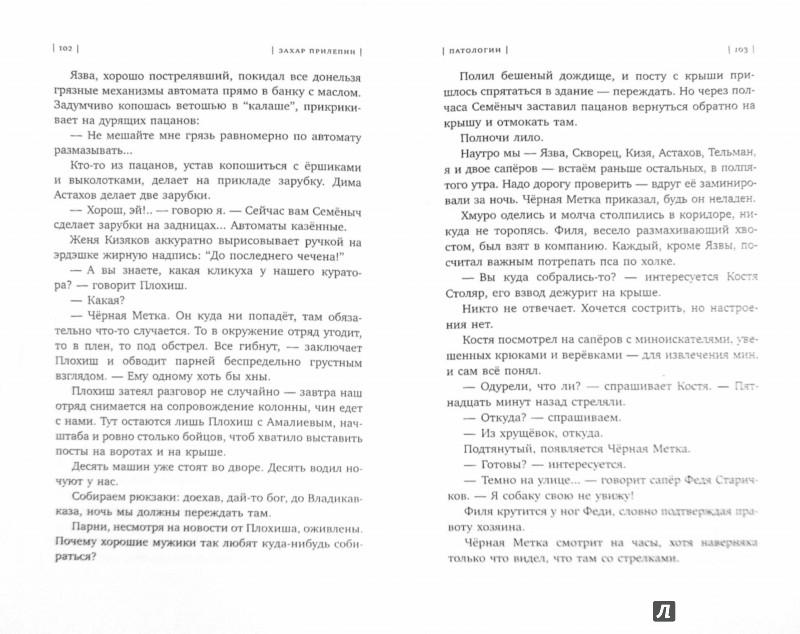 Иллюстрация 1 из 19 для Патологии - Захар Прилепин | Лабиринт - книги. Источник: Лабиринт