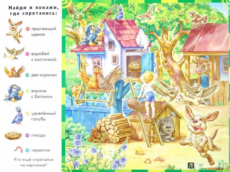 Иллюстрация 1 из 16 для В деревне | Лабиринт - книги. Источник: Лабиринт