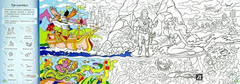 Иллюстрация 1 из 20 для Принцессы | Лабиринт - книги. Источник: Лабиринт