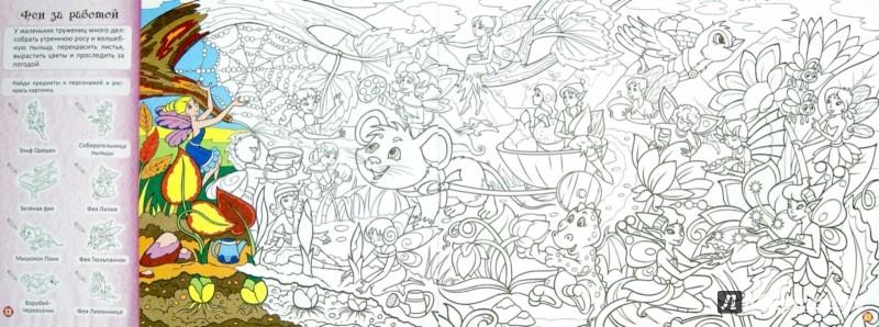 Иллюстрация 1 из 27 для Феи и эльфы | Лабиринт - книги. Источник: Лабиринт