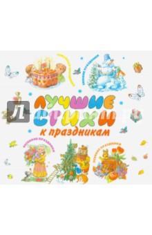 Лучшие стихи к праздникам (CDmp3).