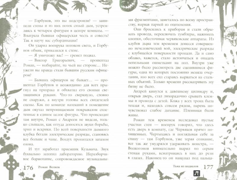 Иллюстрация 1 из 7 для Большая книга ужасов. 60 - Роман Волков | Лабиринт - книги. Источник: Лабиринт