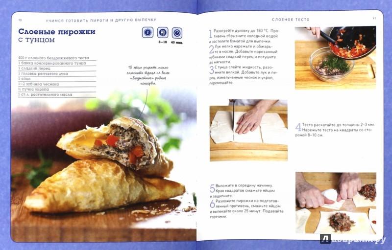 Иллюстрация 1 из 42 для Учимся готовить пироги и другую выпечку | Лабиринт - книги. Источник: Лабиринт